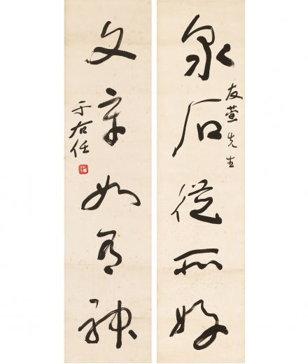 YU YOU-REN (1879-1964) CALLIGRAPHY IN CURSIVE SCRIPT