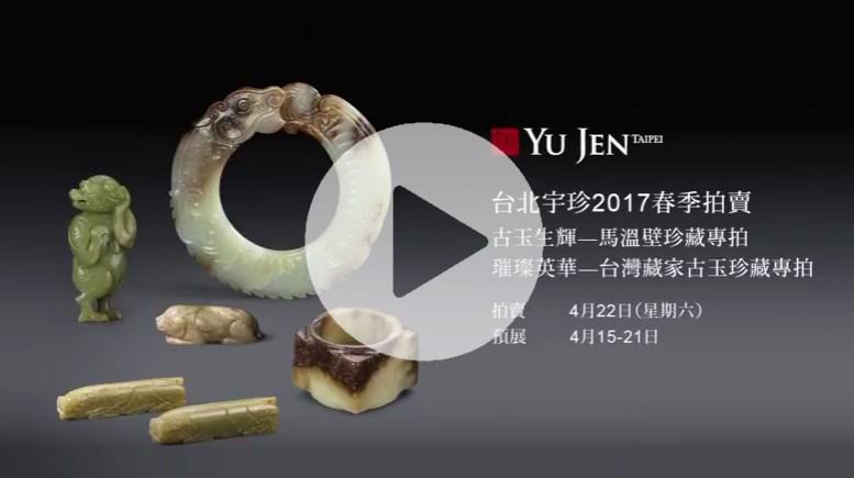 台灣藏家古玉珍藏專拍影片介紹 | 台北宇珍2017春拍 | 拍賣:4月22日