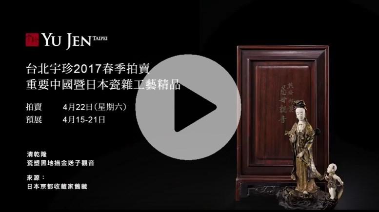 清乾隆 瓷塑黑地描金送子觀音影片介紹 | 台北宇珍2017春拍 | 拍賣:4月22日